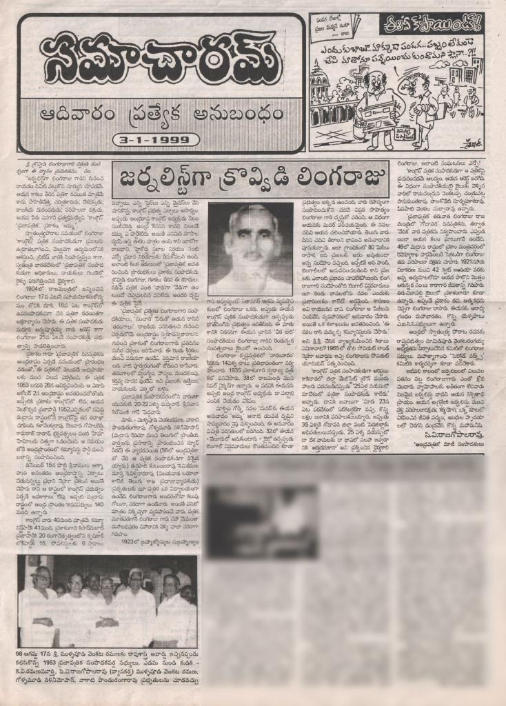 SAMACHAARAM 3rd Jan 1999