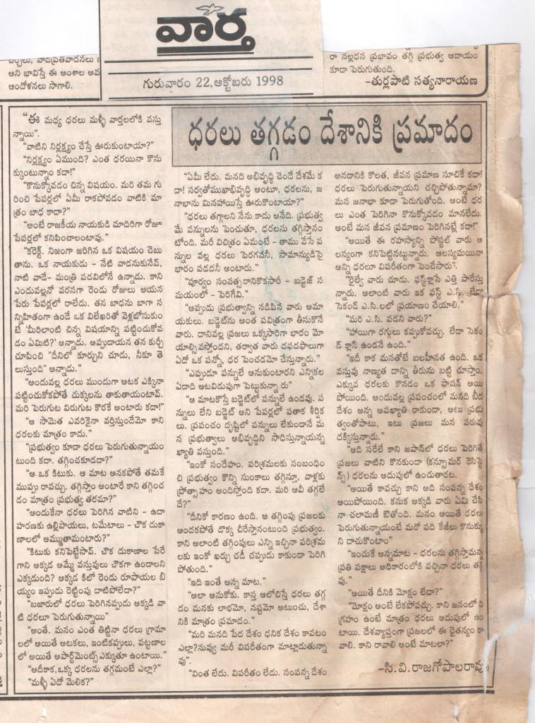 VARTHA 22nd OCt 1998
