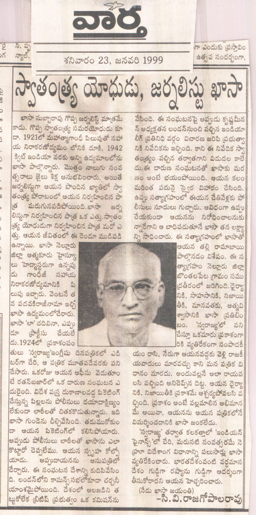 VARTHA 23rd Jan 1999