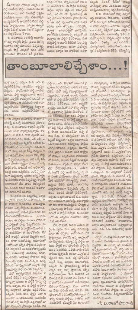vaartha 23Rd May 1996